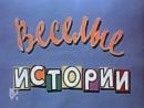 Весёлые истории, 1962.
