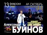 Александр Буйнов в Снежинске 2 вариант