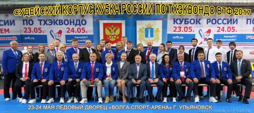 Referee_KR_Ulyanovsk-2017