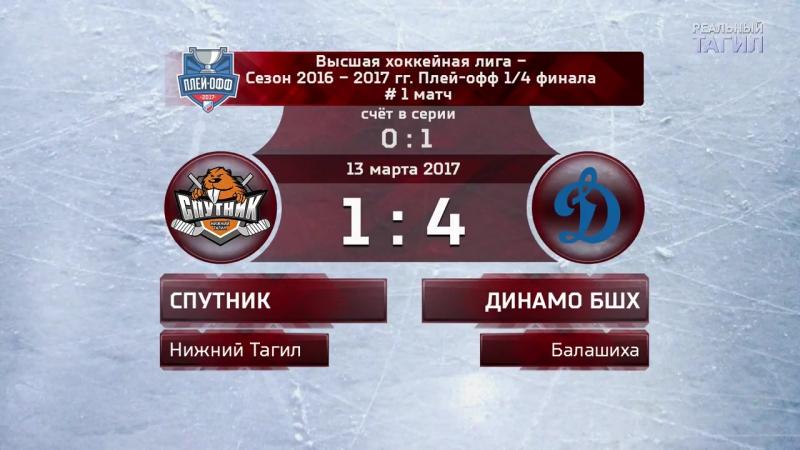 плей - офф. 1/4 финала . матч 1 Спутник Нижний Тагил - Динамо Балашиха 1:4