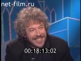 Час пик (14.03.1995) Юз Алешковский