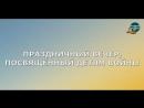 ПРАЗДНИЧНЫЙ ВЕЧЕР, ПОСВЯЩЁННЫЙ ДЕТЯМ ВОЙНЫ в г. Валдай (08.05.2017 г.)