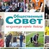 Общественный Совет по культуре города Бийска