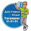 Доставка воды Таганрог 31-91-91