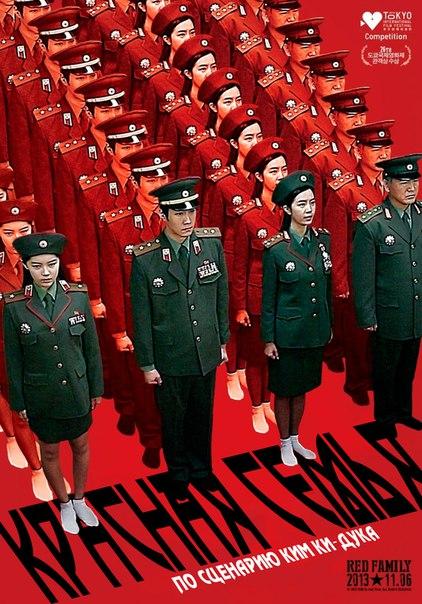 Красная семья / Red family / Boolgeun gajok (2013, Южная Корея, Ким Ки Дук) Колобок
