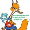 """Экологический марафон """"Самарская Лука"""""""