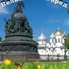 Подслушано в ВН | Великий Новгород