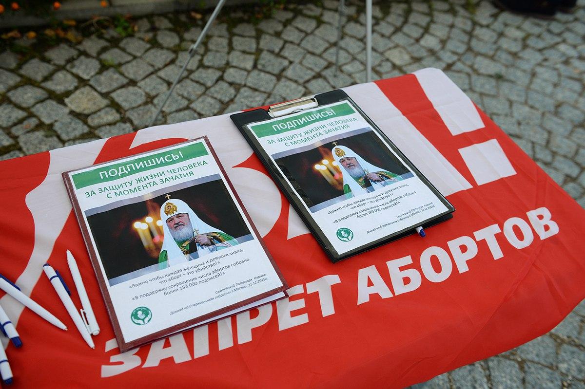 В Зеленчукском районе собирают подписи за выведение абортов из системы обязательного медицинского страхования