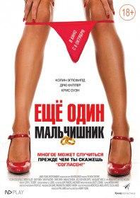 Еще один мальчишник / The night before (2015)