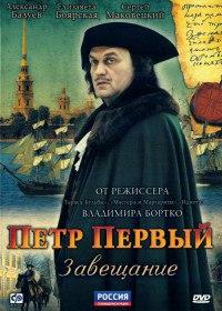Петр Первый. Завещание (Сериал 2011)