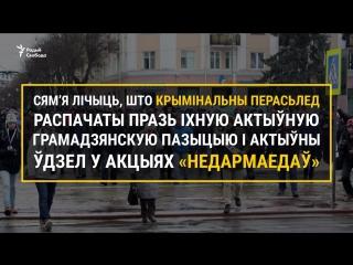 Сям'ю Шарэндаў зь Берасьця вінавацяць у абразе Лукашэнкі - Семью обвиняют в оскорблении Лукашенко