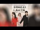 Последнее мгновение (2009) | Sunggi Lahza