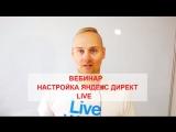 Поиск проекта для вебинара по Яндекс Директ
