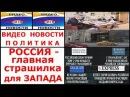 Видео Новости. Политика. Россия главная страшилка для Запада