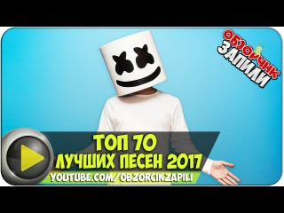 ТОП 70 ЛУЧШИХ ПЕСЕН 2017 + (ВСЕ НАЗВАНИЯ ПЕСЕН)