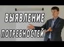 Видео тренинг по продажам. Выявление потребностей - Выпуск 13 Техники активных продаж М.Курбана