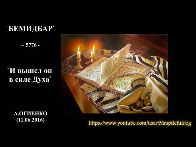 «БЕМИДБАР» ~5776~ «И ВЫШЕЛ ОН В СИЛЕ ДУХА» А.Огиенко (11.06.2015)
