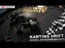 шоу NEKRASOV TV 2017. Karting drift / Картинг дрифт (Екатеринбург) FullHD 1080p