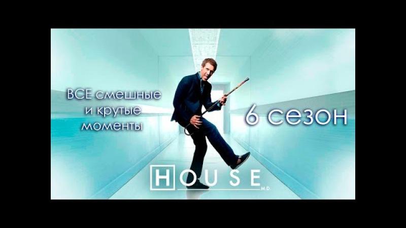 ВСЕ смешные и крутые моменты House M.D. 6 сезон