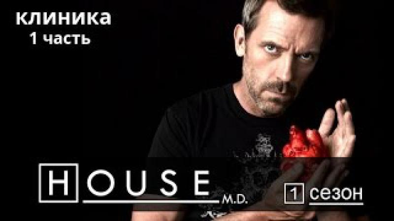 Доктор Хаус клиника 1 сезон 1 часть