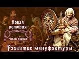 Развитие мануфактуры (рус.) Новая история.