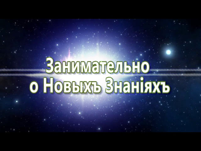 Занимательно о Новых Знанiяхъ. Текст читает Богдан Иктисанов, ученик 5 класса.