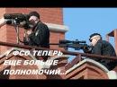 Навальный теперь не достанет Путина и его друзей.(расширение полномочий ФСО)