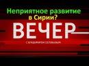 Неприятное развитие в Сирии Вечер с Владимиром Соловьевым 27.06.2017