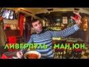 ЛИВЕРПУЛЬ - МАНЧЕСТЕР ЮНАЙТЕД | ПРОГНОЗЫ НА ФУТБОЛ | ЧЕМПИОНАТ АНГЛИИ