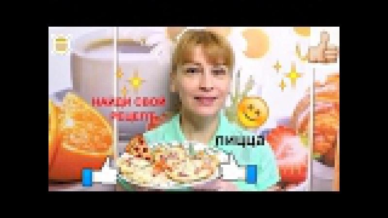 Мини пицца на завтрак - что приготовить просто быстро и вкусно
