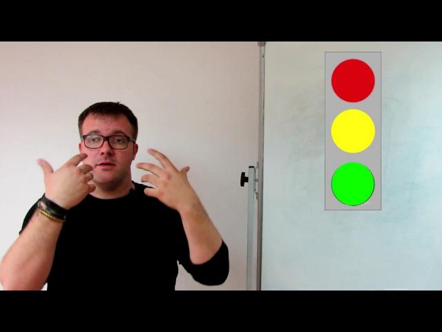 ПДД Сигналы светофора 2017 человеческим языком о светофорах и проезде регулируемых перекрестков