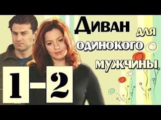 Диван для одинокого мужчины hd (1-2 серия) Алексей Зубков фильм, сериал