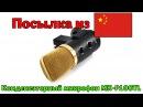 Посылки из Китая Конденсаторный микрофон MK F100TL
