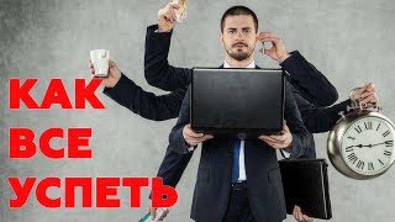 КАК РАБОТАТЬ МЕНЬШЕ, НО УСПЕВАТЬ БОЛЬШЕ?! Парадокс продуктивности