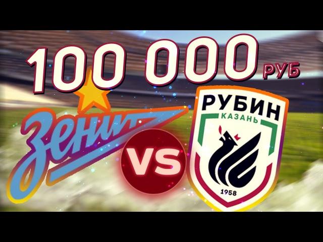 ЗЕНИТ - РУБИН | ПРОГНОЗ НА РФПЛ | 100000 РУБ | 22.07.2017
