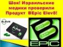 Шок! Израильские медики проверили продукт BEpic Elev8!