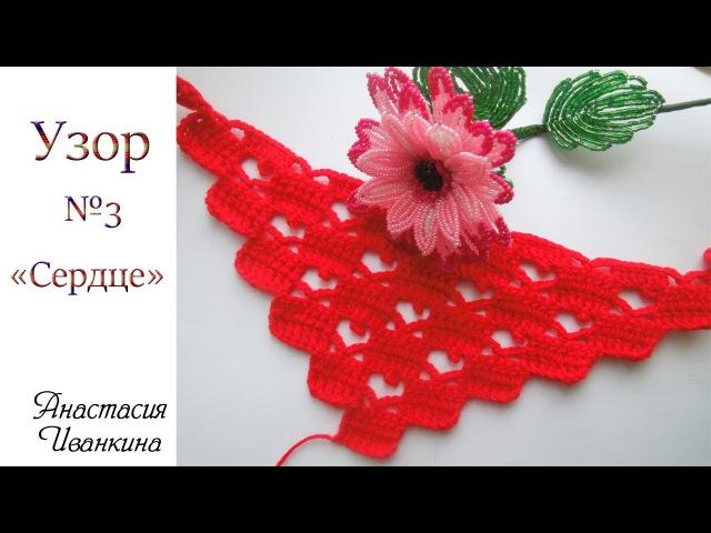 Красивый узор Сердце крючком МК. Уроки вязания крючком для начинающих / Heart crochet DIY