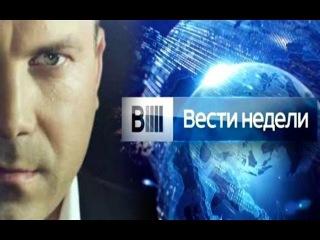 14.08.2016 Воскресные Вести с Евгением Поповым