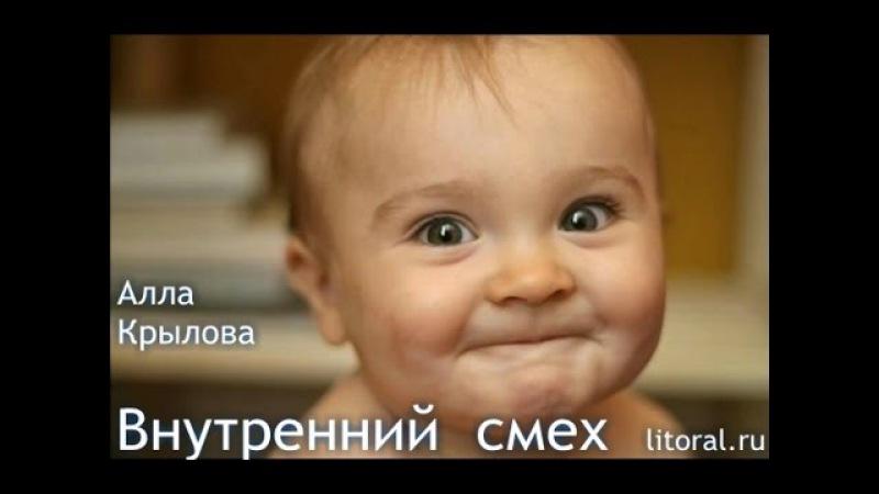 Внутренний смех и внутренняя улыбка
