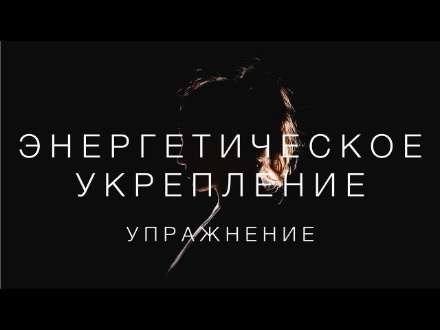 МЕДИТАЦИЯ Практика энергетического укрепления  Ольга Плесконос