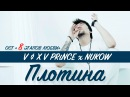 V $ X V PRiNCE x NUKOW Плотина OST 8 Этапов любви