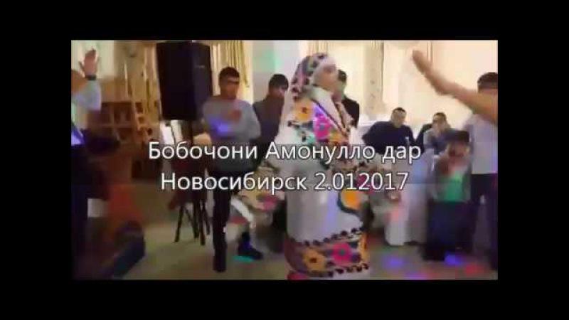 Бобочони Амонуллох Сурудхои ракси Соли нав 2017