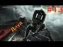 Прохождение Dishonored Часть 13 — Дауд