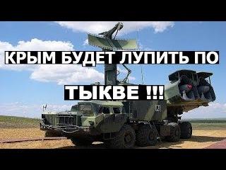 Даже не думайте! В Крым срочно доставили комплекс БАСТИОН