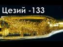 Цезий самый активный металл на Земле