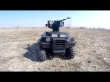 Украинский боевой робот ЛАСКА