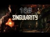 Прохождение Singularity Часть 16