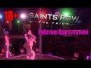 """Saints Row 3""""Продали в рабство, работаю проституткой"""""""