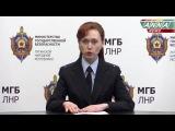 МГБ ЛНР установлены новые факты преступной деятельности тербатальона МВД Украи...