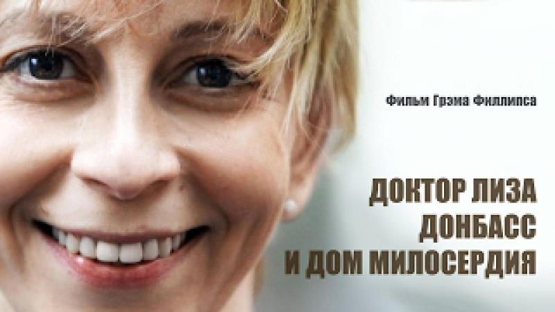 Доктор Лиза, Донбасс и Дом Милосердия (фильм)